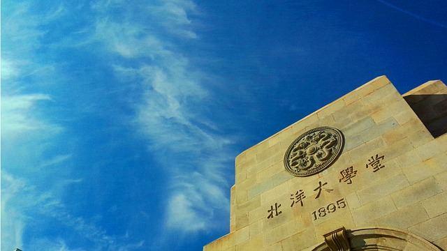 tianjin-university-1115529_640